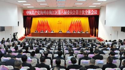 中共梅州市梅江区委八届十次全会召开