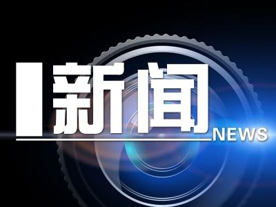 梅县区领导开展春节前慰问活动