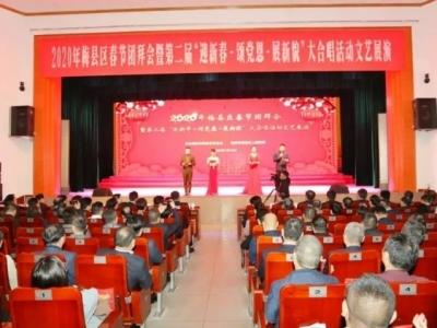 喜迎新春叙情谊、凝心聚力话发展!梅县举行2020年春节团拜会