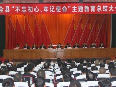 """平远县召开""""不忘初心、牢记使命""""主题教育总结大会"""