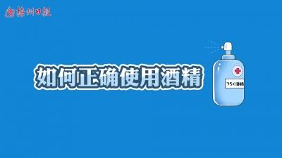 梅州V视丨科普时间:如何正确使用酒精
