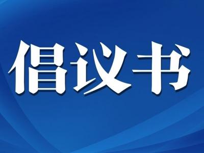 @在梅少数民族同胞 市委统战部向你倡议:守望相助同舟共济筑牢疫情防线!