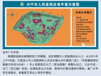 周知!2月11日起,兴宁市人民医院出入口调整