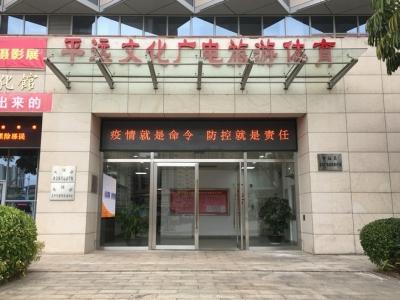 """抓细节、严防控!平远县文广旅游体育部门战""""疫""""有担当!"""