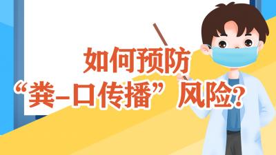市民如何防控粪-口传播,听梅州市疾控专家说一说