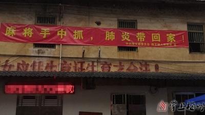 """接地气才能更入心!来看梅县隆文镇的""""客味""""疫情防控"""
