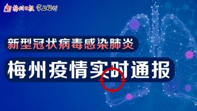 梅州日报发布梅州疫情通报H5!实时更新、实时掌握!