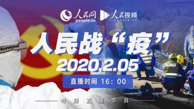 """直播丨人民战 """"疫""""特别直播节目"""