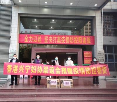 为困难群众赠送口罩!香港兴宁妇协联谊会再度奉献爱心