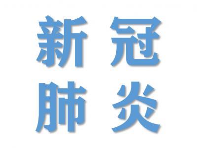 广东省自主研制的新冠疫苗正式获批临床试验