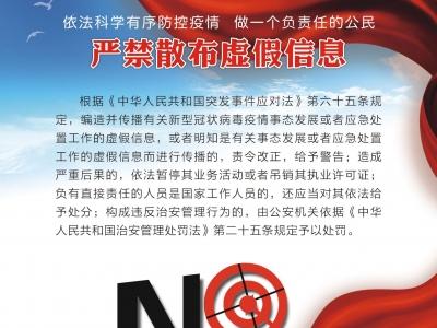 梅州市疫情防控全民公益普法行动开展中...看这里,多学习!