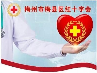 点赞!梅县区公布一批爱心捐赠名单