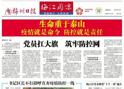 2月7日第6期《梅江周末》发布:梅江区干群守望相助 筑牢防控网