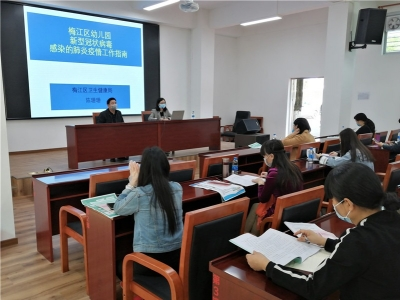 梅江区教育系统举办新冠肺炎疫情防控知识培训班