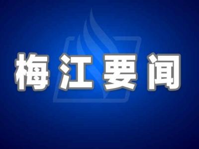 梅江要闻丨落实党建责任 推进作风建设