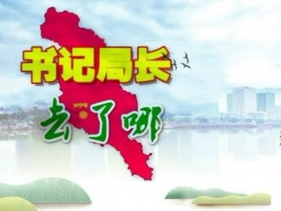 看看五华各镇党委书记、县直单位局长本周忙什么?