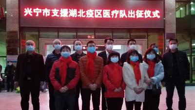 愿你们平安归来!兴宁市人民医院5名医务人员驰援湖北
