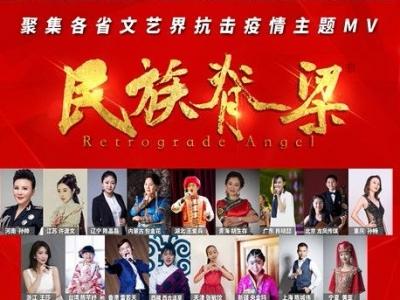 """挺起民族脊梁!来自全国31个省(区、市)和港澳台地区歌手,以及五大洲的华人歌手共58人倾情献唱致敬""""逆行者"""""""