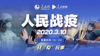 """直播 人民战""""疫""""特别直播节目3月10日"""