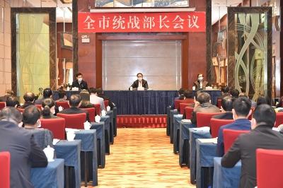 梅州召开全市统战部长会议:奋力推动统战工作提质增效