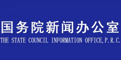 直播丨国新办举行应对国际疫情影响维护金融市场稳定发布会