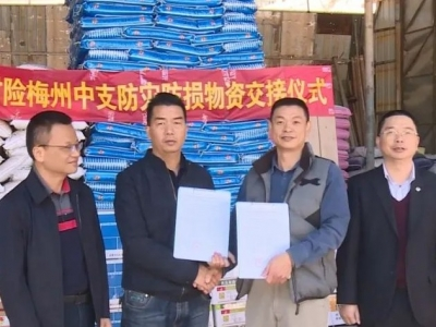 帮扶农业生产防灾防损!中国人寿财险梅州中支向丰顺捐赠价值40万元物资