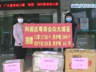 """海外侨胞向大埔捐赠物资 全力支持家乡战""""疫"""""""