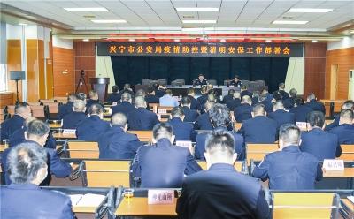 兴宁市公安局部署疫情防控暨清明安保工作