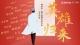"""直播回顾丨梅州第一批支援湖北医疗队21名白衣战士今日""""转屋夸""""!"""
