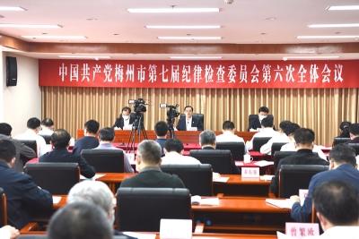 市纪委七届六次全会举行第二次会议
