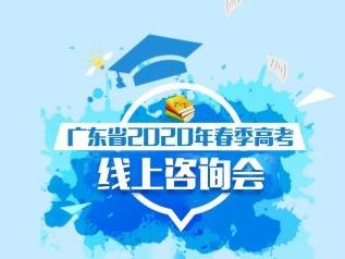 @高考生,广东省2020年春季高考线上咨询会3月31日正式开启
