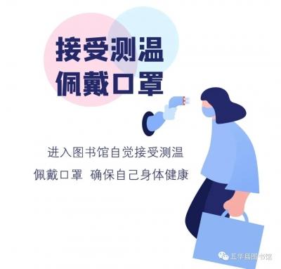 好消息!五华县图书馆明日恢复开放