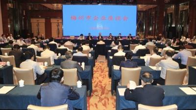 梅州召开企业座谈会:坚定信心同舟共济共克时艰 千方百计支持企业健康发展