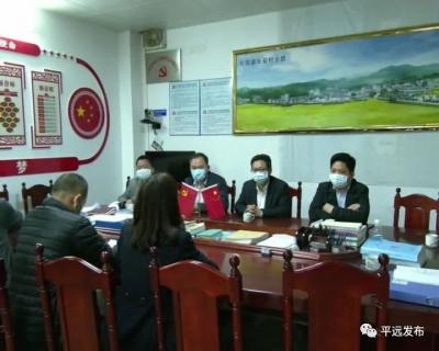 平远县开展清明期间疫情防控工作督查