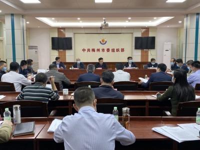 梅州市委组织部召开全市抓党建促决战决胜脱贫攻坚座谈会