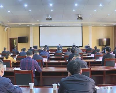 五华县召开清明期间维稳工作会议