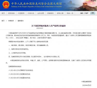 中国驻美使馆:严格把关搭乘临时航班人员中国驻美国使馆