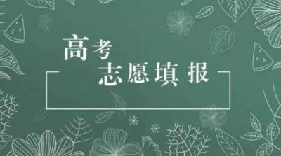 @学子们注意了!今年广东春季高考志愿这么填