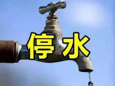 快囤水!今晚梅城周塘一带用水可能受影响...