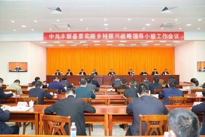 曾永祥主持召开丰顺县委实施乡村振兴战略领导小组工作会议