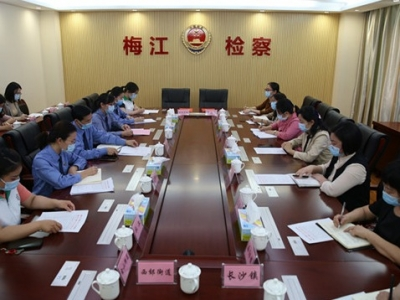 梅江区建立全市首个推动保护妇女儿童权益工作合作机制