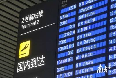 南航武汉航线首次复航返粤,首日恢复航班48班