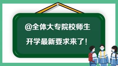 @大学生 宿舍床位将重新分配,疫情防控期间不得出校...