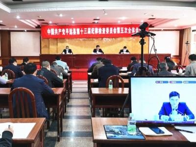 平远县纪委十三届五次全会第一次会议召开:着力巩固发展风清气正的良好政治生态