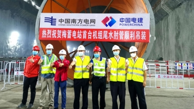 梅蓄项目首台机电设备开始安装!2022年6月可投产发电
