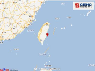 台湾台东县海域发生5.4级地震 厦门、福州震感明显