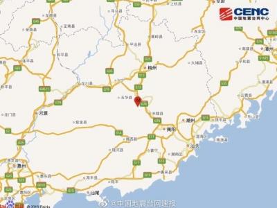 刚刚,丰顺发生2.9级地震