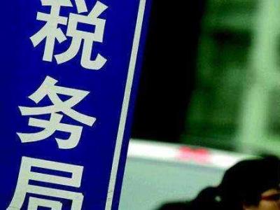 让数据来跑腿!丰顺县税务局精准发力助企业复工复产