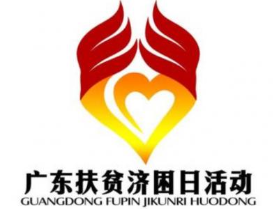 今年广东扶贫济困日活动工作如何开展?梅州印发方案