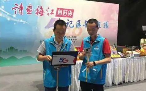 """梅州电信5G加持,梅江区书记区长""""带货直播""""超给力~"""